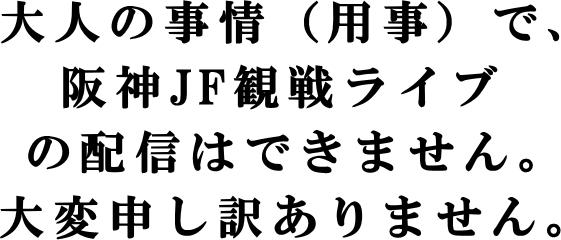 阪神JF観戦ライブ中止のお知らせ