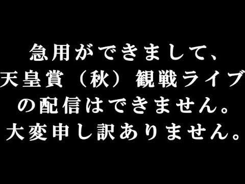 天皇賞(秋)観戦ライブ