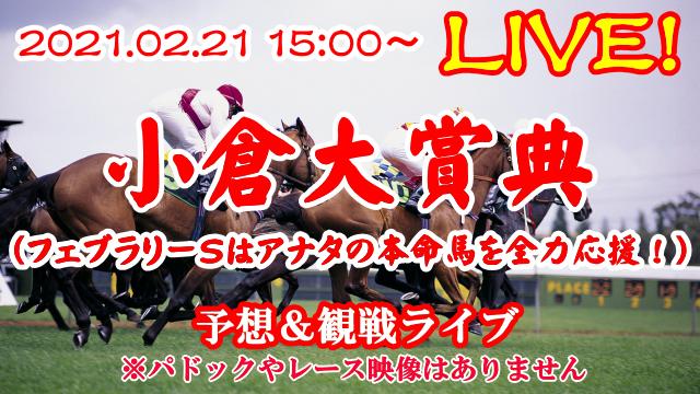 観戦ライブ