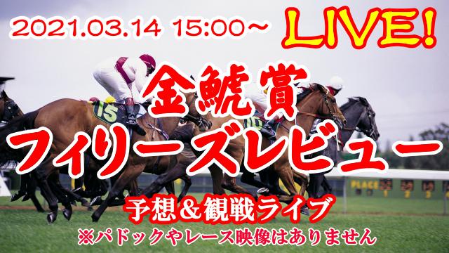 金鯱賞観戦ライブ
